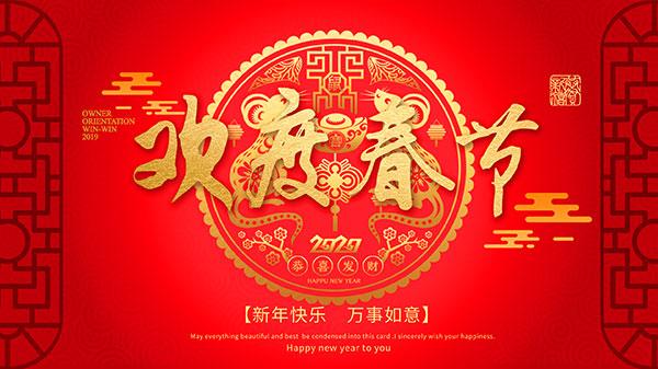 2020欢度春节