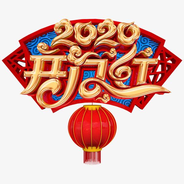 2020开门红艺术字