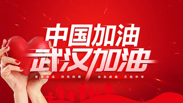 武汉加油宣传海报