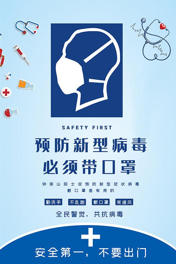预防新型病毒海报