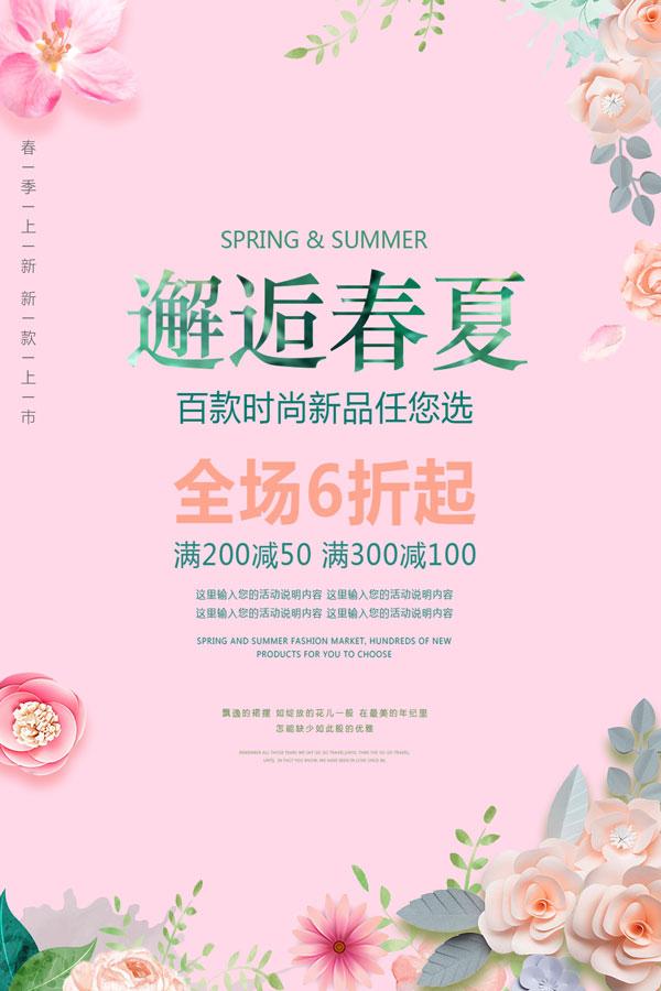 春夏商场促销海报