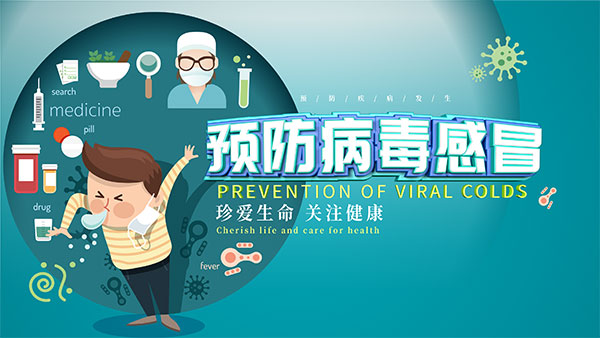 �A防病毒感冒