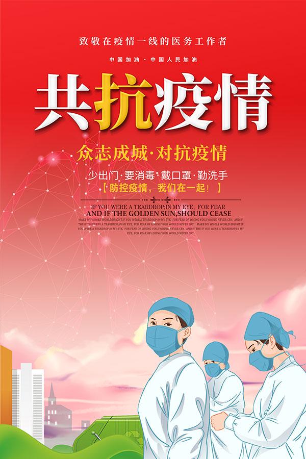 冠状病毒肺炎海报
