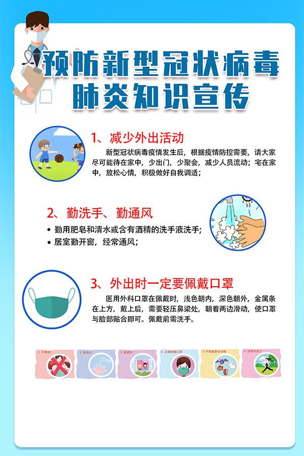 预防新型冠状病