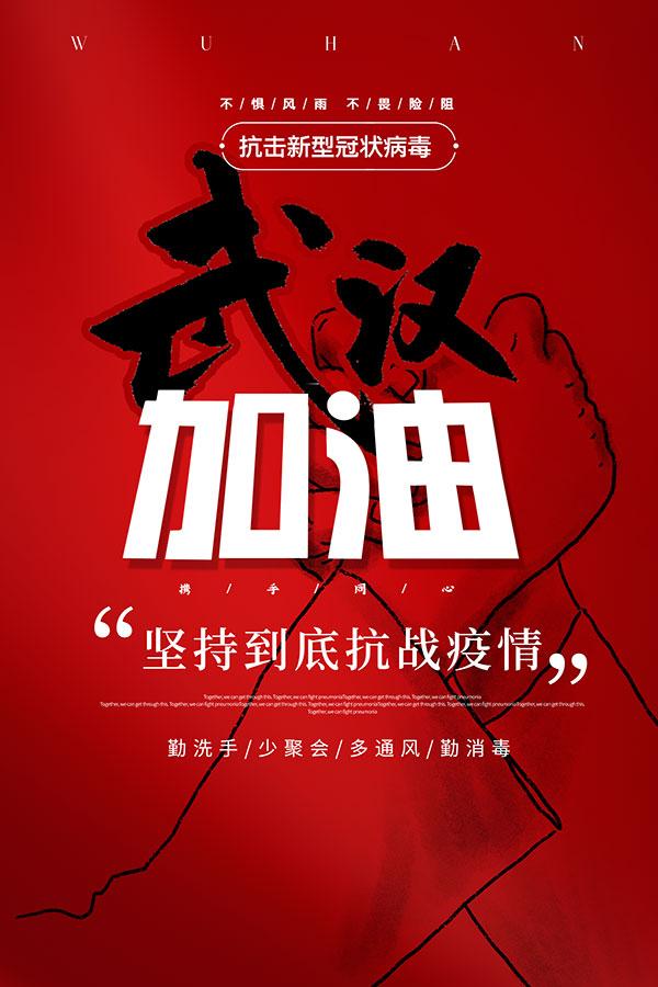武汉加油海报