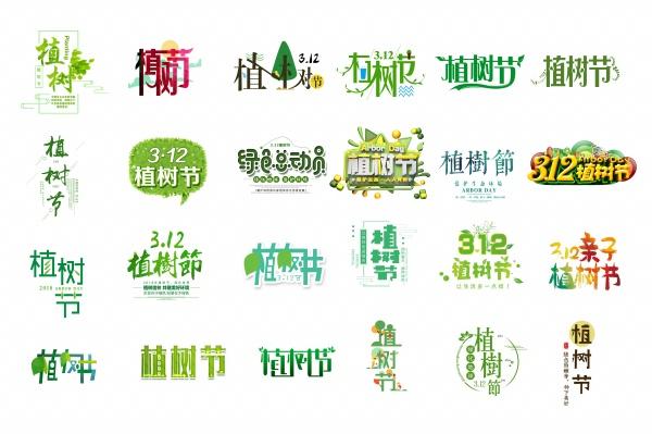 植树节标题设计