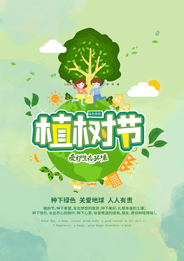 植树节爱护生态环境