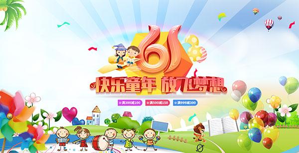 61儿童节促销