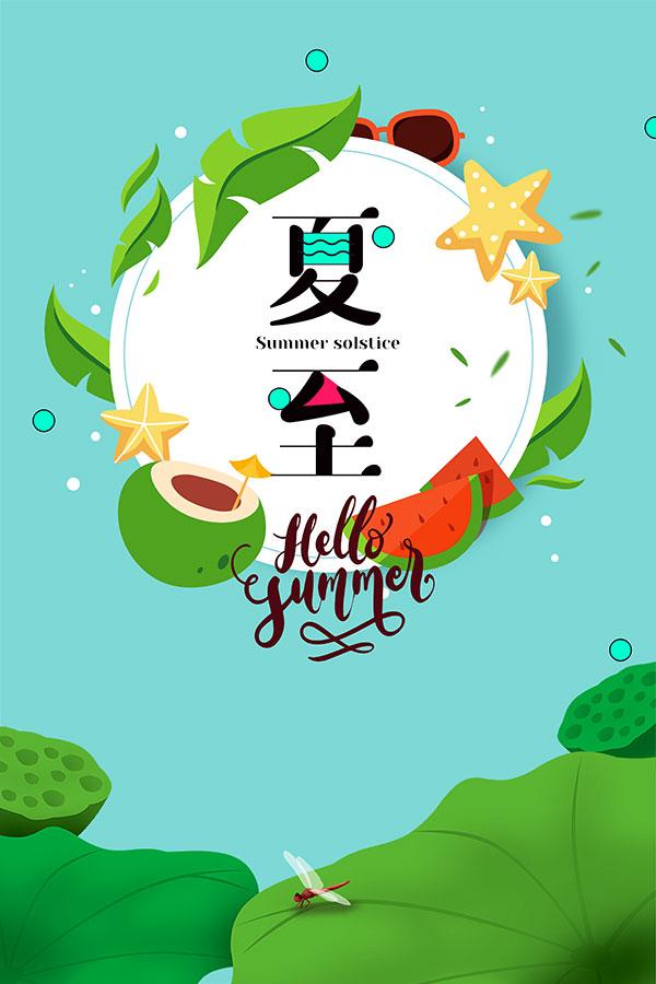 夏至时节简约海报