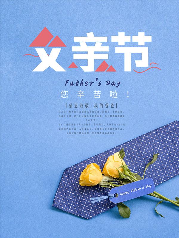 父亲节快乐海报
