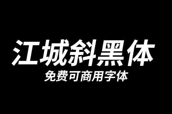 江城斜黑体