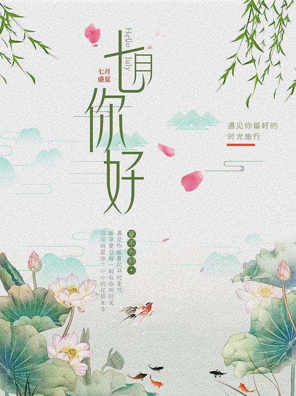 七月主题宣传海报