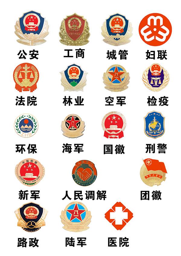 国家机关徽标