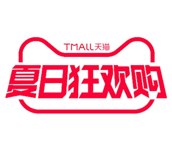 夏日狂欢购logo