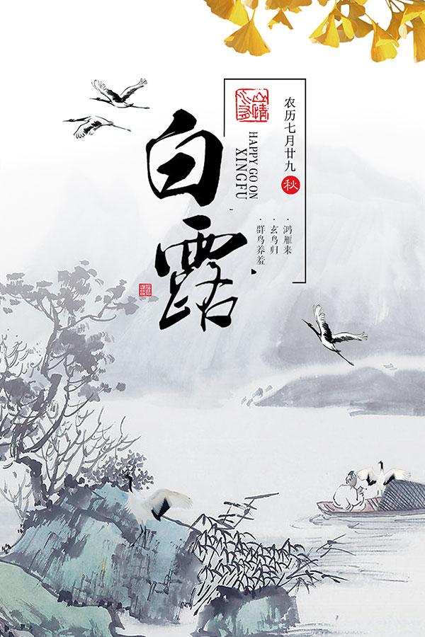 山水白露节气海报