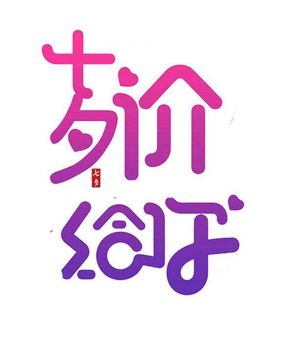 七夕价给你字体
