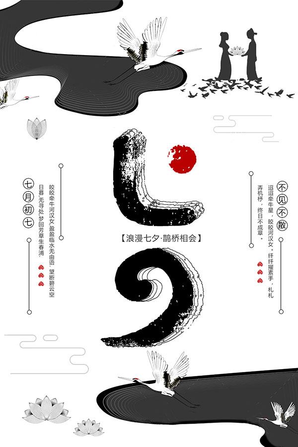 水墨风七夕节海报