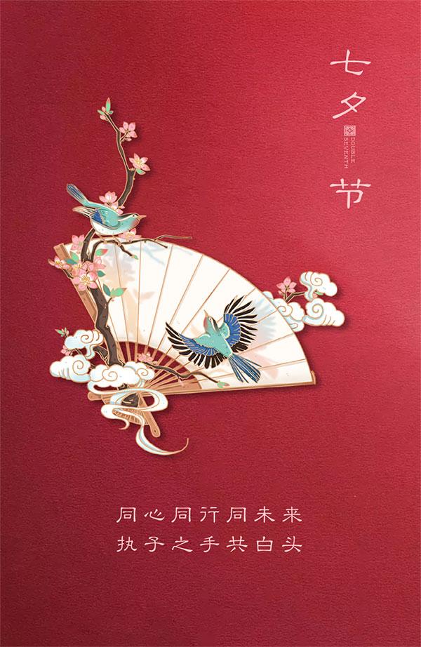 七夕节简约风格海报
