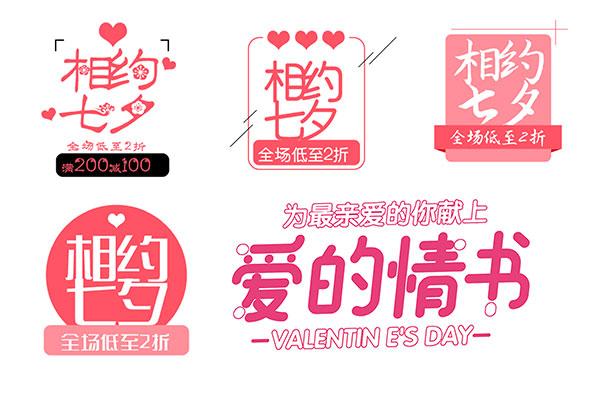 七夕海报字体