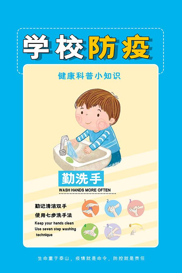 勤洗手校园防疫海报