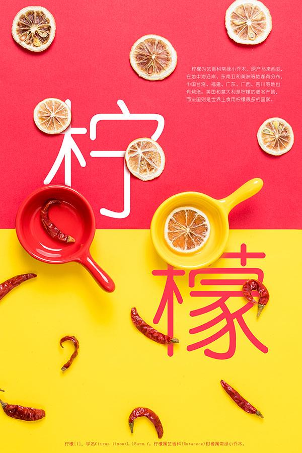 柠檬与辣椒文艺海报