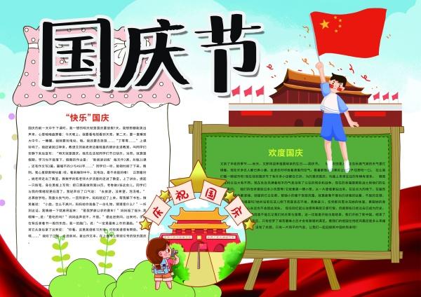 国庆节小报