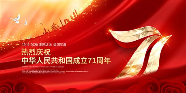 国庆节71周年海报