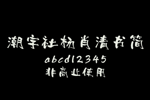潮字社杨肖清书简