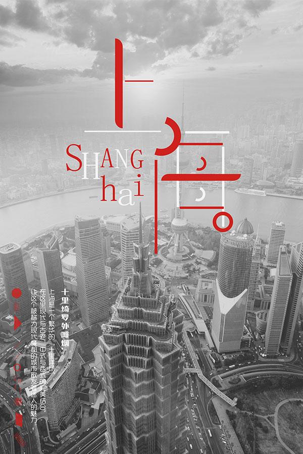 上海城市旅游海报
