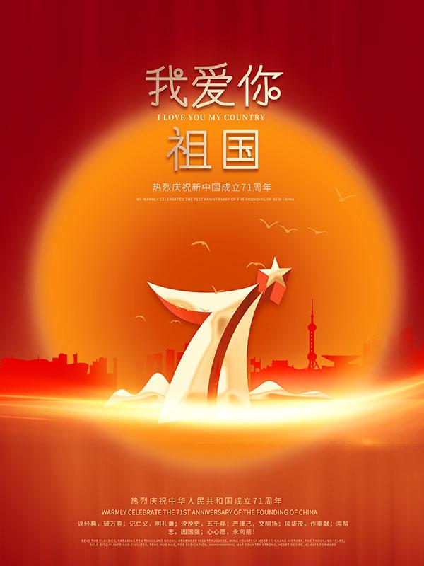 国庆节祝福海报