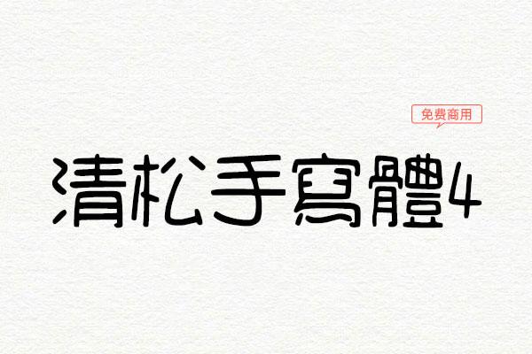 清松手写体4