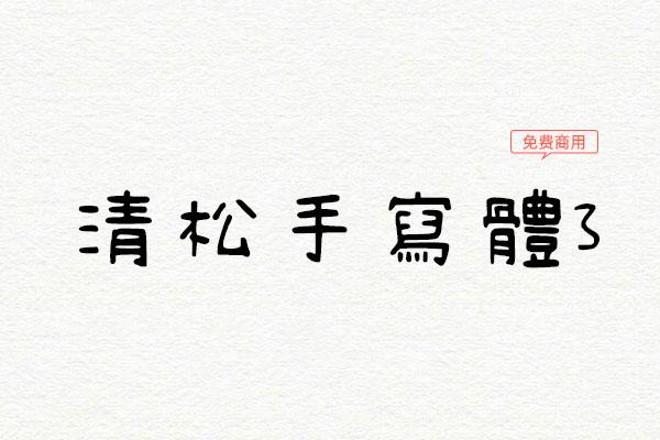清松手写体3