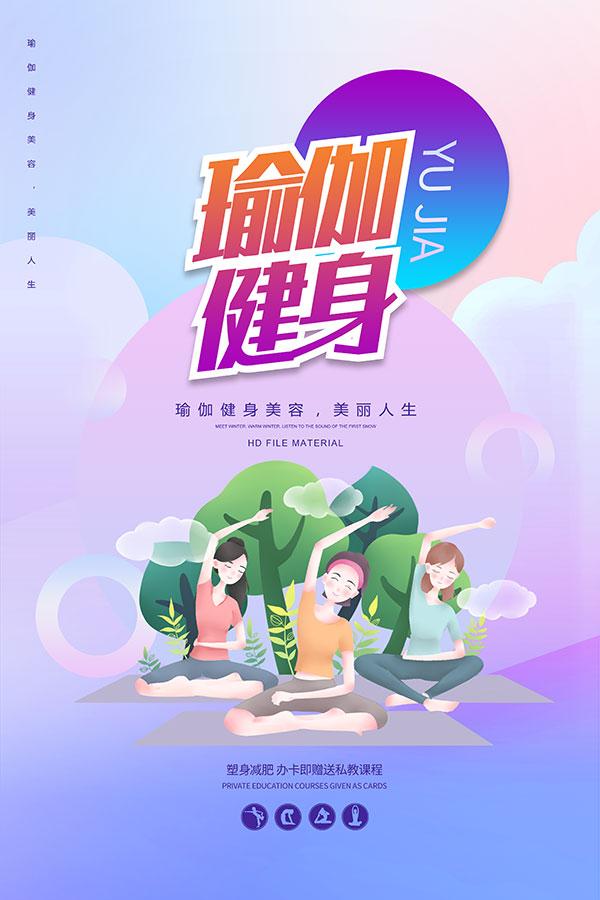 瑜伽女孩运动海报