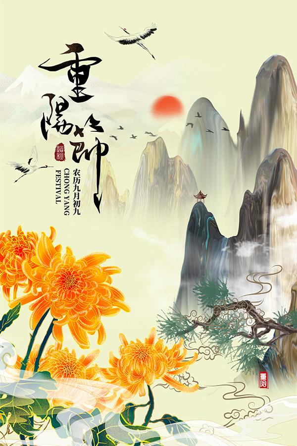 重阳节山水海报