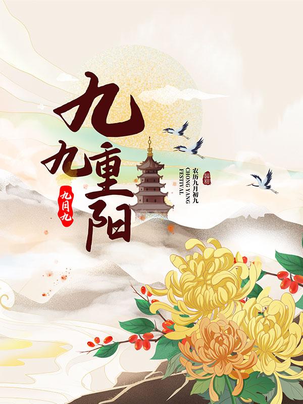 九九重阳海报
