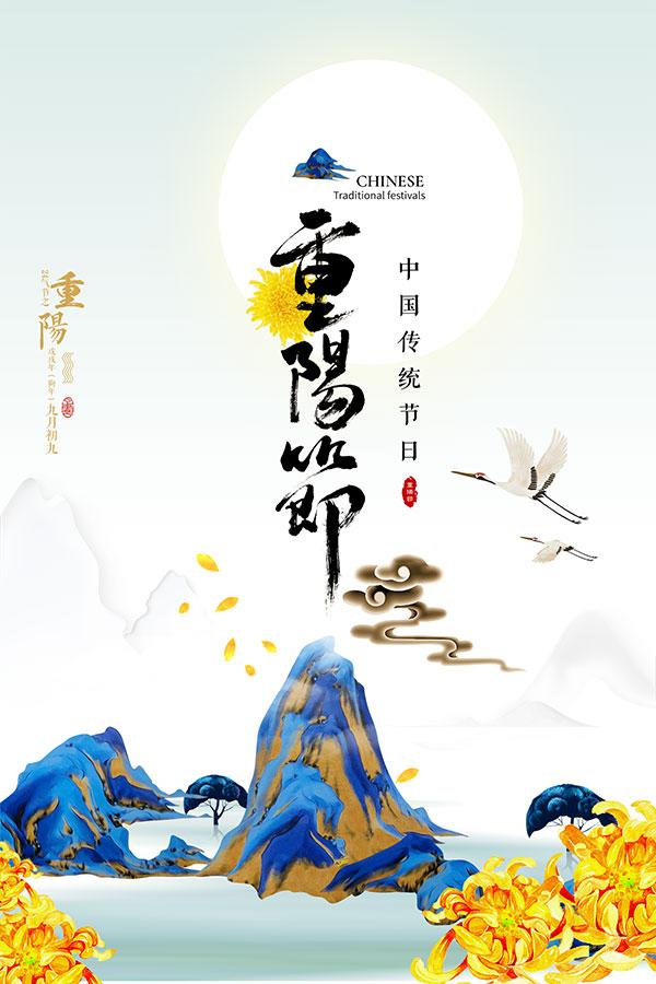 重阳节传统海报