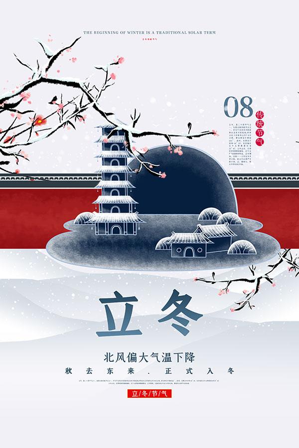 传统节气立冬海报