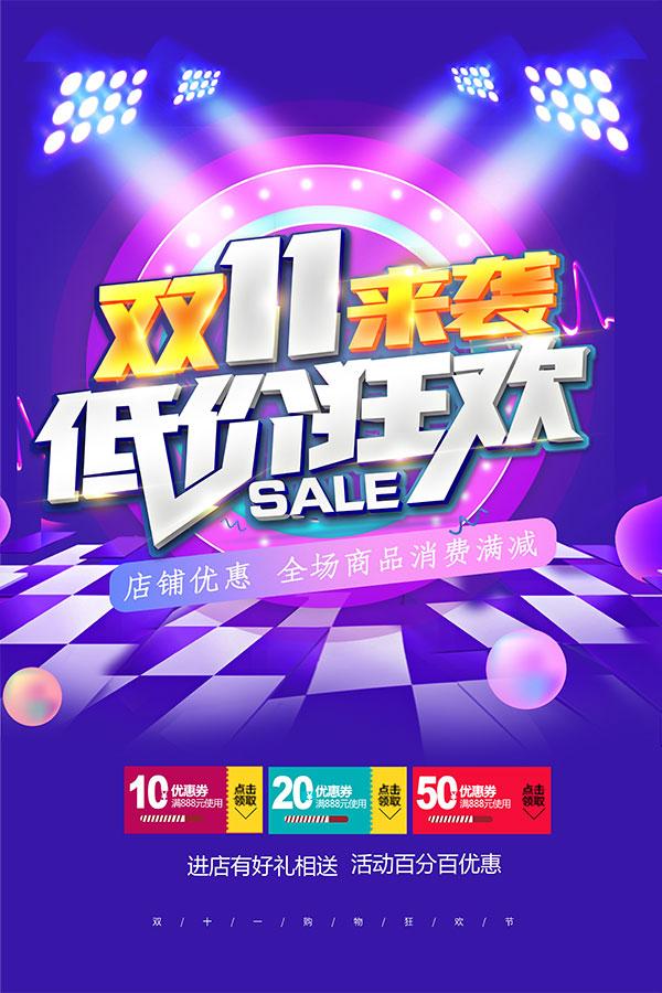"""中消协:直播狂欢购物""""双11""""要理性消费"""