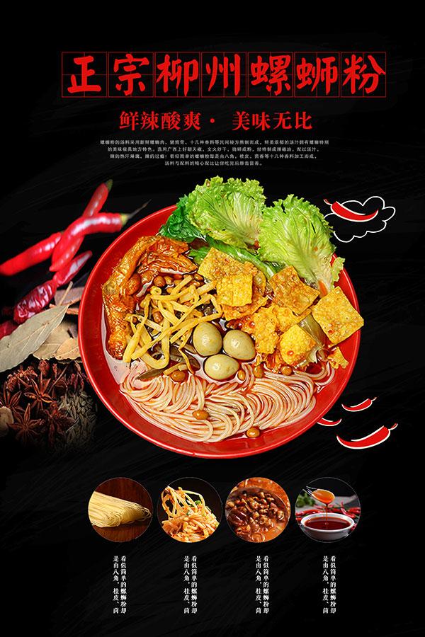 柳州螺蛳粉美食宣传单