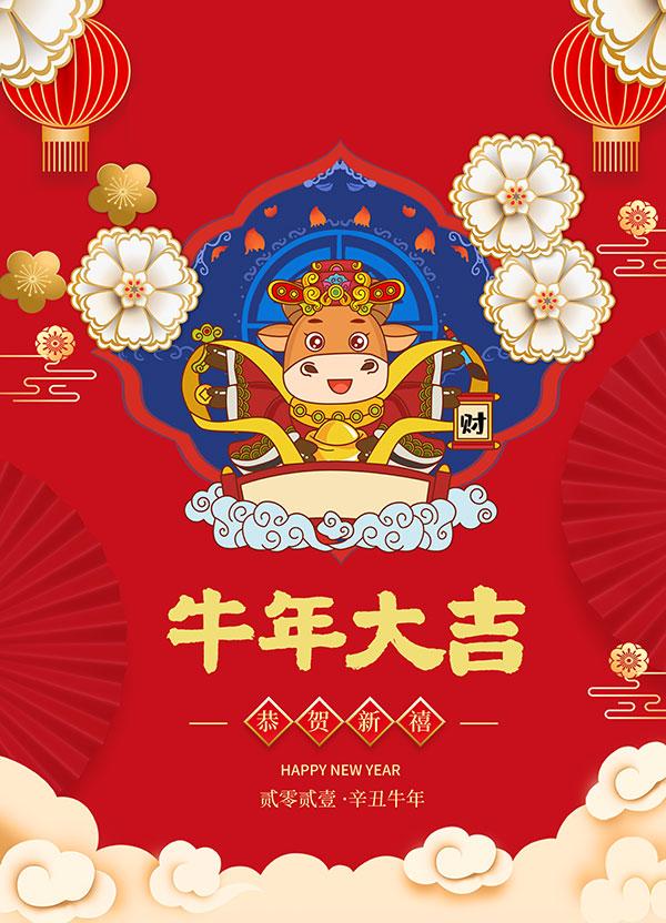 牛年大吉春节海报