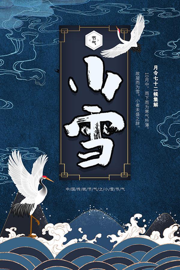 国潮风小雪节气海报