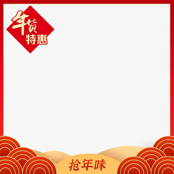 年货节主图框