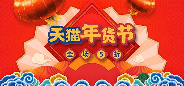 天猫年货节banner