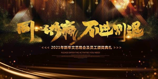 2021年新年文艺晚会海报