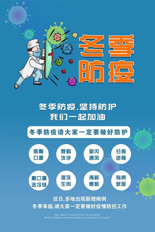冬季防疫防护海报
