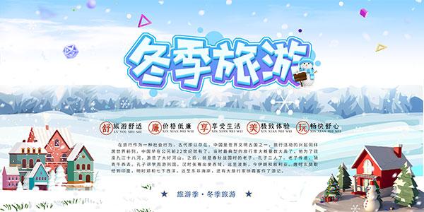 冬季旅游宣传海报