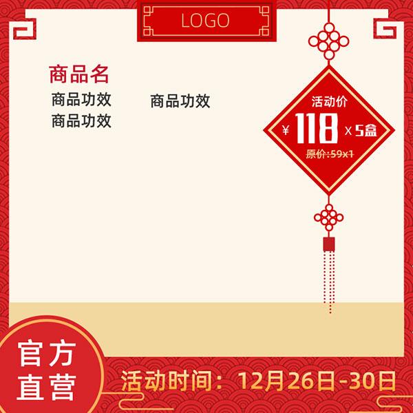 中国风节日主图