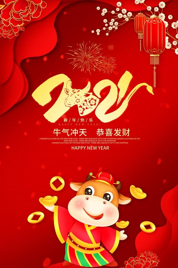 2021牛年春节海报