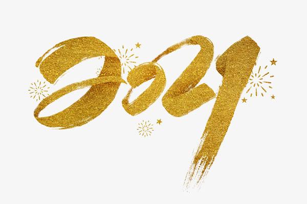 2021手写金色毛笔字