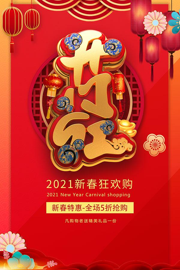 中国红开门红海报